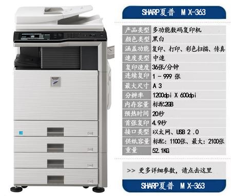 新款夏普MX-M363